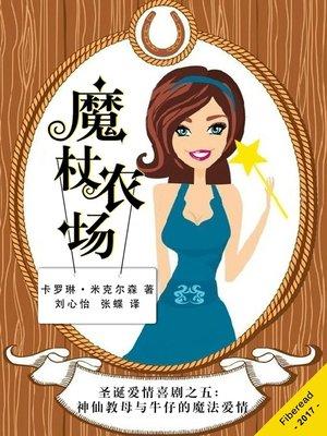 cover image of 魔杖农场 (Magic Wand Ranch)