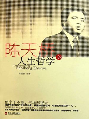 cover image of 陈天桥的人生哲学(Chen TianQiao's philosophy of life ( Royal network president and Chief Executive Officer ))