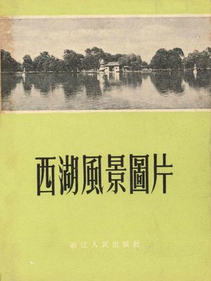 cover image of 世界非物质文化遗产 — 西湖文化丛书:西湖风景图片(一九五五年原版)(The world intangible cultural heritage - West Lake Culture Series:Scenery Pictures of the West Lake(The original 1955 Edition))