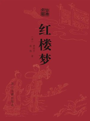 cover image of 红楼梦(精装)