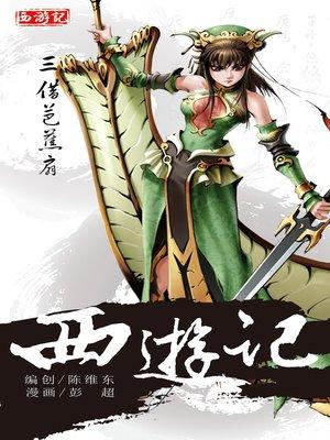 cover image of 西游记15-三借芭蕉扇