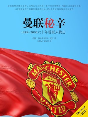 cover image of 曼联秘辛 (The Insider's Guide to Manchester United)