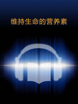 cover image of 维持生命的营养素 (Vitamin)