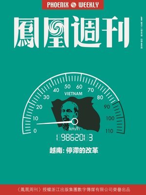 cover image of 香港凤凰周刊 2013年03期 总第460期(越南:停滞的改革) Hongkong Phoenix Weekly: Reform Stalled in Vietnam