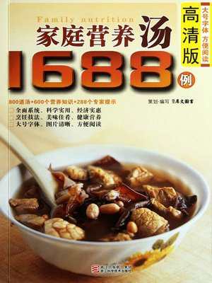 cover image of 家庭营养汤1688例(Chinese Cuisine: The family Nutrition Soup 1688 Cases)