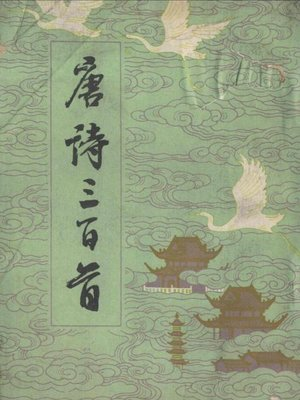 cover image of 唐诗三百首(Three Hundred Tang Poems)