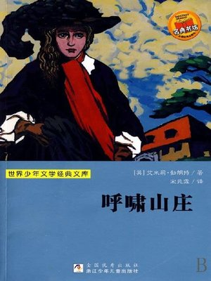 cover image of 世界少年文学经典文库:呼啸山庄(Famous children's Literature: Wuthering Heights )