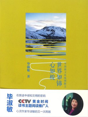 cover image of 毕淑敏文化地理散文:世界如锦心如梭 (The World is Like a Brocade and My Heart is Like a Shuttle)