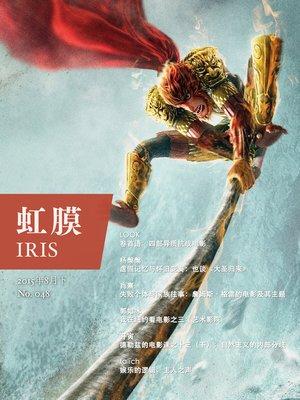 cover image of 虹膜2015年8月下(No.048) IRIS Aug.2015 Vol.2 (No.048)