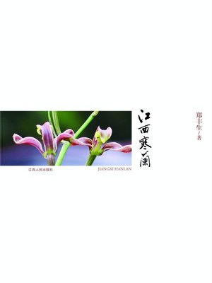 cover image of 江西寒兰 Cymbidium Kanran Makino in Jiangxi