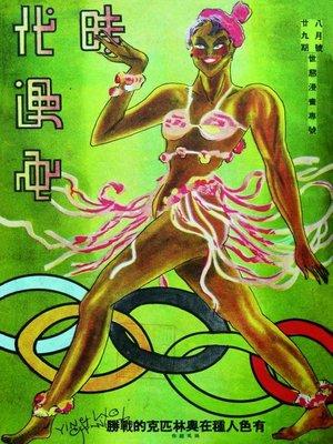 cover image of 时代漫画 第二十九本  (Time comics No.29)