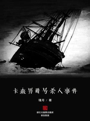 cover image of 卡森男爵号杀人事件