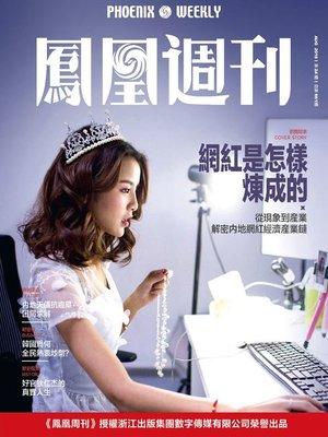cover image of 网红是怎样炼成的 香港凤凰周刊2018年第24期 (Phoenix Weekly 2018 No.24)