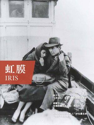 cover image of 虹膜2016年6月下(No.068) (IRIS June 2016 Vol. 2 (No. 068))