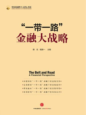 "cover image of ""一带一路""金融大战略"