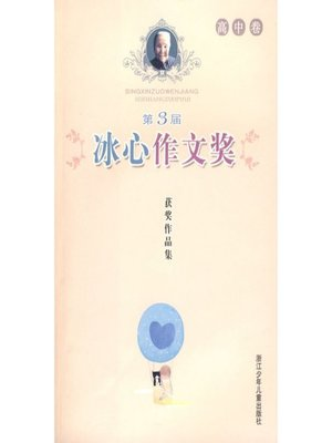 cover image of 第3届冰心作文奖获奖作品集(高中卷)(The Three Bing Xin composition Awards: Senior high school roll)