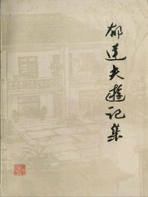 cover image of 郁达夫游记集(Travel Notes of Yu Dafu)