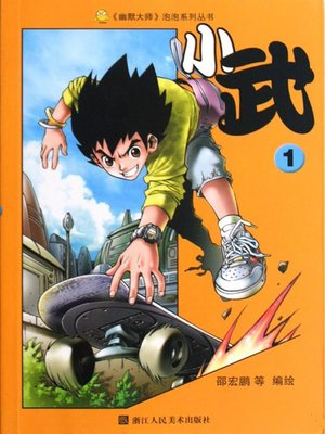 cover image of 小武1 (Xiao Wu (Volume 1)