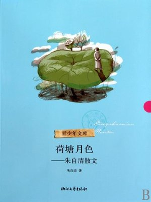 cover image of 荷塘月色-;朱自清散文( Moonlight over the Lotus Pond - Zhu Ziqing Essays)