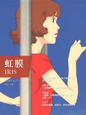 cover image of 虹膜2016年12月下(No.080)·今敏( IRIS December.2016 Vol.2 (No.080))