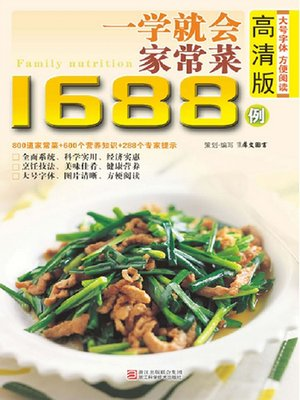 cover image of 一学就会家常菜1688例(Chinese Cuisine: A Study will be Home Dishes in 1688 Cases)