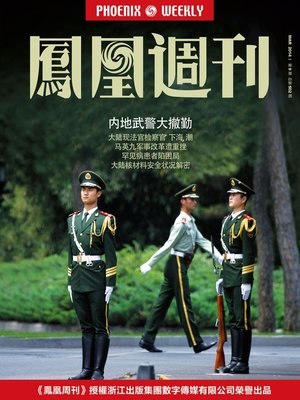 cover image of 香港凤凰周刊 2014年09期(内地武警大撤勤) Hongkong Phoenix Weekly: Withdrawing of Armed Police