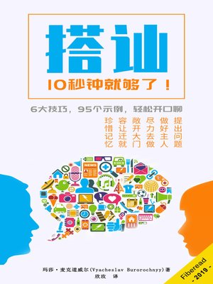cover image of 搭讪,10秒钟就够了! (Fine Art of Small Talk - Conversation Starters for Business Networking and Daily Life)