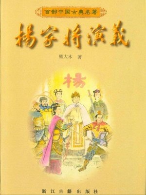 cover image of 杨家将演义(The Romance of General Yang)