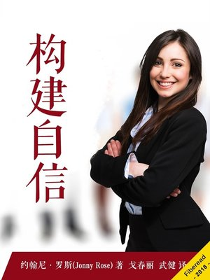 cover image of 构建自信 (Confidence - Overcome Any Challenge & Achieve Your Dreams)