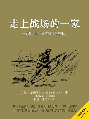 cover image of 走上战场的一家 (The Family That Went To War)