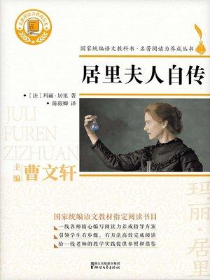cover image of 居里夫人自传