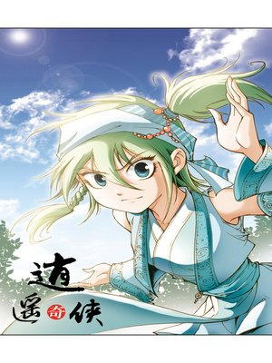 cover image of 逍遥奇侠14