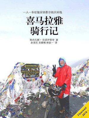 cover image of 喜马拉雅骑行记 (Alone Woman Cycling Himalaya)