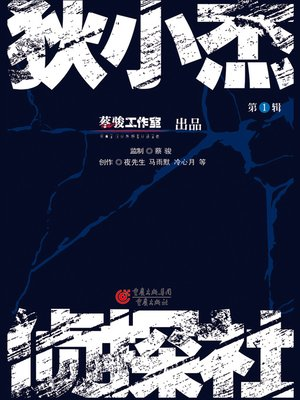 cover image of 狄小杰侦探社 Di Xiaojie Detective Agency, Volume 1 - Emotion Series