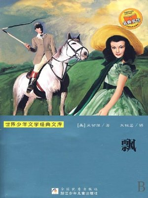 cover image of 世界少年文学经典文库:飘(Treasury of Juvenile Literature: Anne of Green Gables: Gone with the Wind )