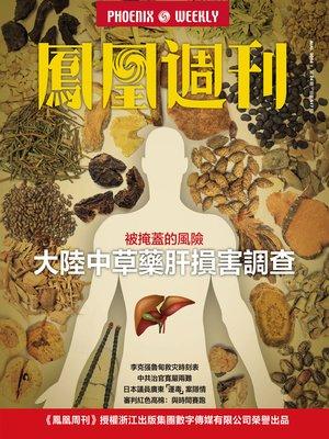 cover image of 香港凤凰周刊 2014年24期 大陆中草药肝损害调查 Phoenix Weekly Hong Kong No.24,2014