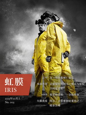 cover image of 虹膜2013年10月上(No.003) IRIS Oct.2013 Vol.1 (No.003) (Chinese Edition)