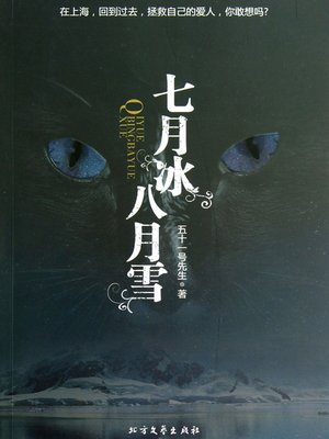 cover image of 七月冰八月雪 The July Ice, the August Snow - Emotion Series