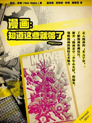 cover image of 漫画:知道这些就够了 (Comics: Everything You Need to Know)