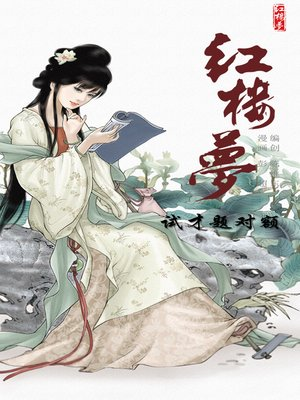 cover image of 红楼梦04-试才题对额