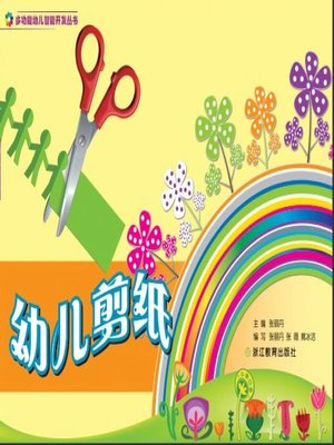 cover image of 幼儿剪纸(Children's paper-cut)