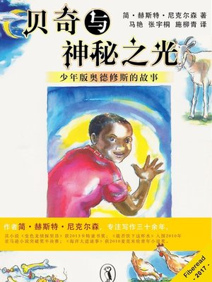cover image of 贝奇与神秘之光 (Bheki and the Magic Light)