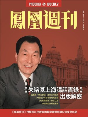 cover image of 香港凤凰周刊 2013年23期(《朱镕基上海讲话实录》出版解密) Hongkong Phoenix Weekly: Publishing Story of Zhu Rongji On the Record in Shanghai