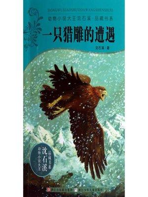 cover image of 一只猎雕的遭遇