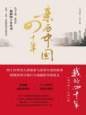cover image of 亲历中国四十年