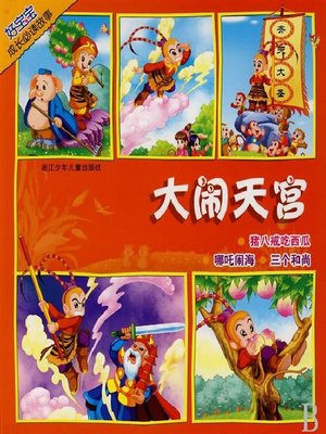 cover image of 大闹天宫(The Monkey Creates Havoc in Heaven)