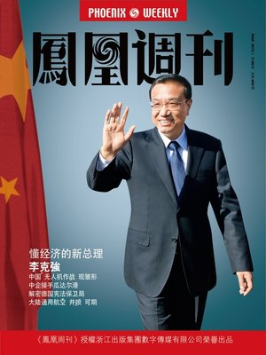 cover image of 香港凤凰周刊 2013年08期(懂经济的新总理李克强) Hongkong Phoenix Weekly: Li Keqiang: The New Preminister with Economic Knowledge