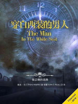 cover image of 穿白西装的男人 (The Man In The White Suit)