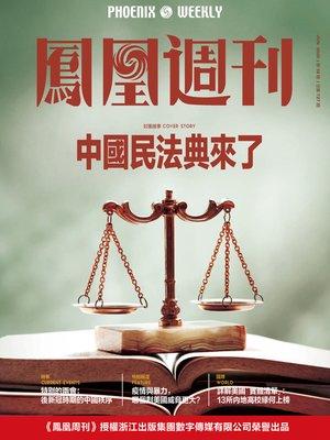 cover image of 中国民法典来了 香港凤凰周刊2020年第18期 (Phoenix Weekly 2020 No.18)