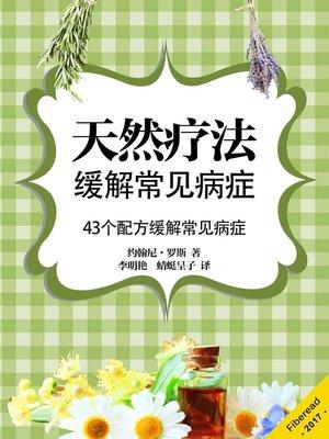 cover image of 天然疗法缓解常见病症